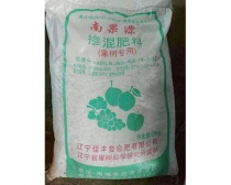 Blended fertilizer